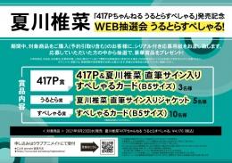 夏川椎菜「417Pちゃんねる うるとらすぺしゃる」発売記念 WEB抽選会 うるとらすぺしゃる!画像