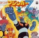 【アルバム】ANIMEX ぼくらのマジンガーZ 限定の画像