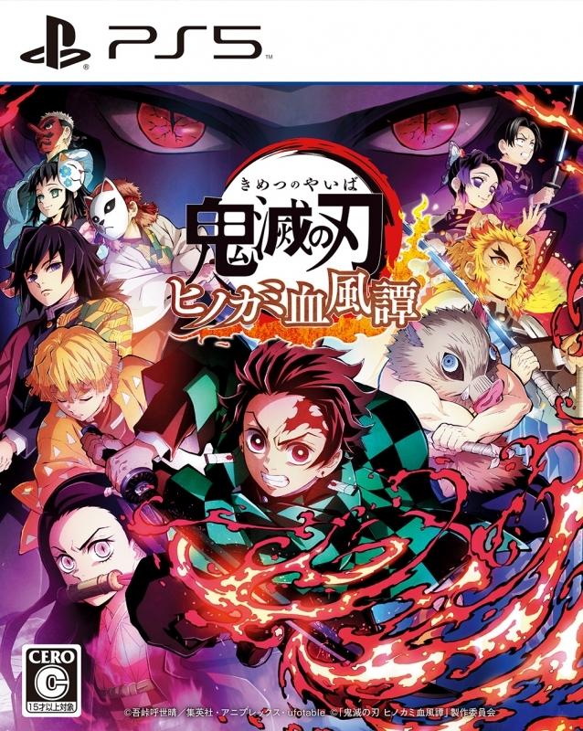【PS5】鬼滅の刃 ヒノカミ血風譚 通常版