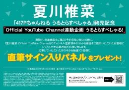 夏川椎菜「417Pちゃんねる うるとらすぺしゃる」発売記念 Official YouTube Channel連動企画 うるとらすぺしゃる!画像