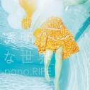 【主題歌】TV グラスリップ ED「透明な世界」/nano.RIPE 通常盤の画像