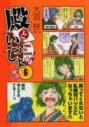 【コミック】殿といっしょ(6)の画像
