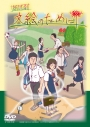 【DVD】朗読劇 文絵のためにの画像