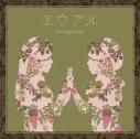 【アルバム】やなぎなぎ/エウアル 通常盤の画像
