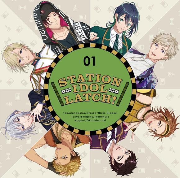 【ドラマCD】STATION IDOL LATCH! STATION IDOL LATCH! 01 初回限定盤