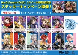 「BanG Dream!」×「D4DJ」 2タイトル同時発売記念 ステッカーキャンペーン画像