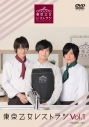 【DVD】TV 東京乙女レストラン Vol.1 通常版の画像