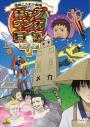 【DVD】TV ギャグマンガ日和+ 上巻 通常版の画像