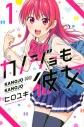 【コミック】カノジョも彼女(1)の画像