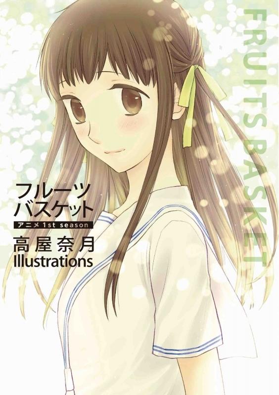 フルーツバスケット アニメ1st season 高屋奈月 Illustrations_0
