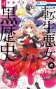 【コミック】転生悪女の黒歴史(4)の画像