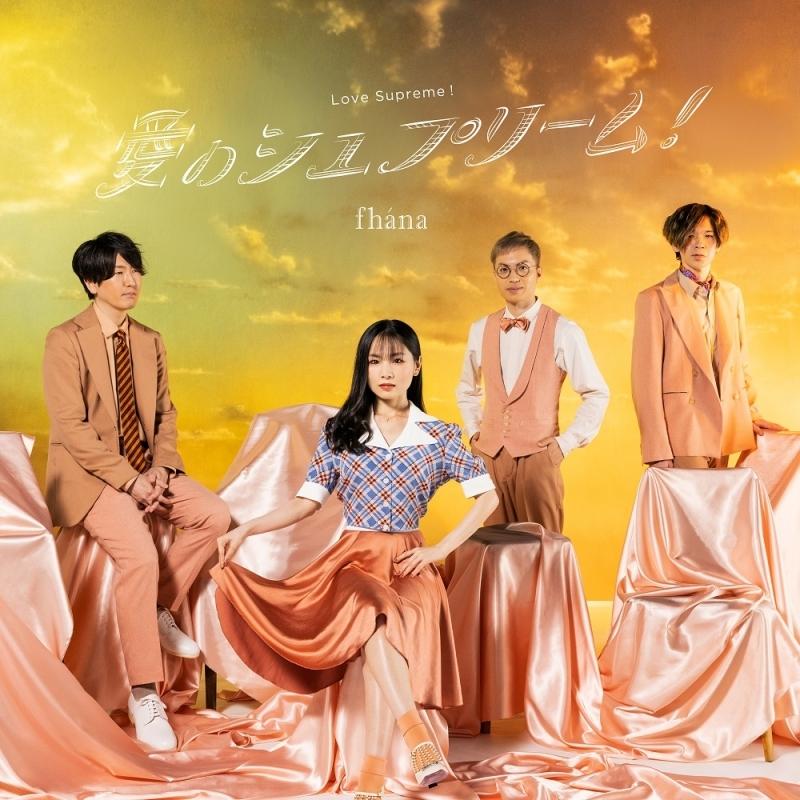 【主題歌】TV 小林さんちのメイドラゴンS OP「愛のシュプリーム!」/fhana アーティスト盤