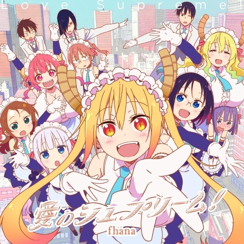 【主題歌】TV 小林さんちのメイドラゴンS OP「愛のシュプリーム!」/fhana アニメ盤