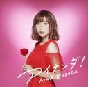 【アルバム】楠田亜衣奈/アイナンダ! 初回限定盤Bの画像