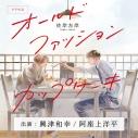 【ドラマCD】オールドファッションカップケーキ アニメイト限定盤の画像