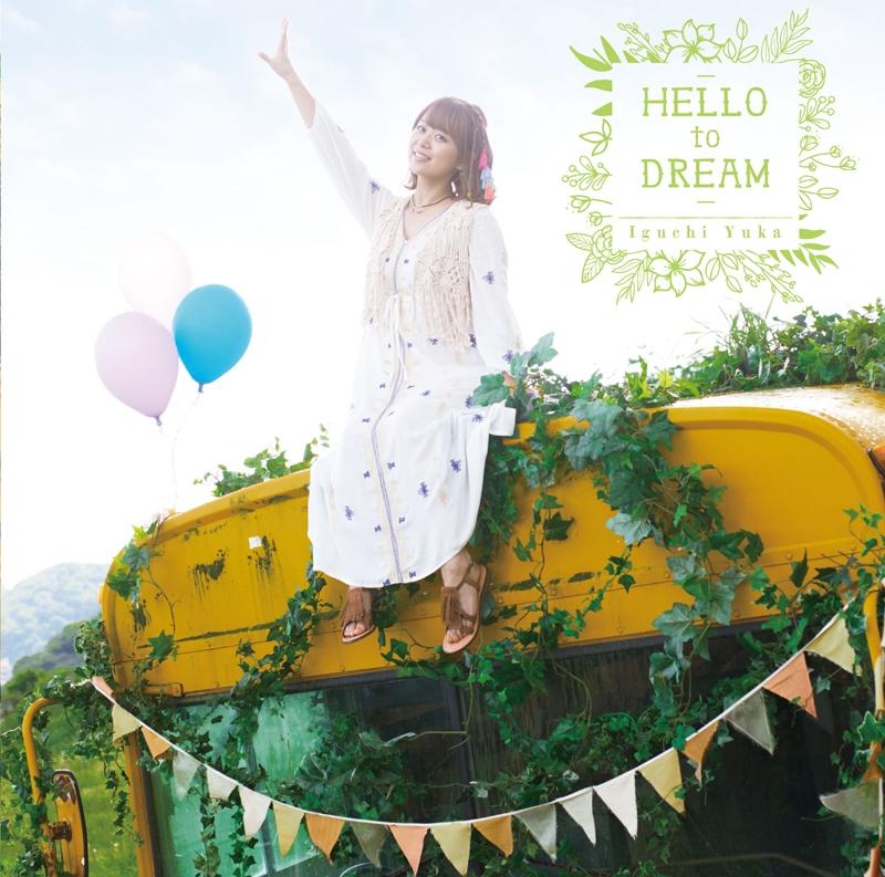 【主題歌】TV ダンジョンに出会いを求めるのは間違っているだろうかII OP「HELLO to DREAM」/ 井口裕香 アーティスト盤