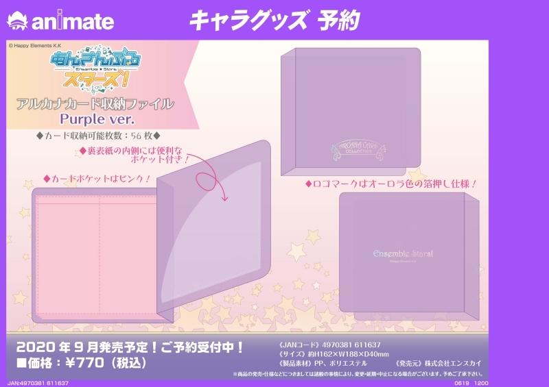 【グッズ-ファイル】あんさんぶるスターズ! アルカナカード収納ファイル Purple ver.