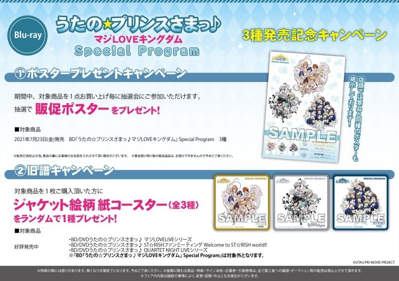 BD「うたの☆プリンスさまっ♪マジLOVEキングダム」Special Program 3種発売記念キャンペーン画像