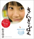 【Blu-ray】松井玲奈/きんぎょばちの画像