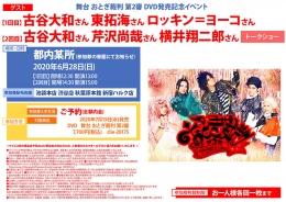 舞台 おとぎ裁判 第2審 DVD発売記念イベント画像
