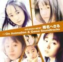 【アルバム】椎名へきる/GOLDEN☆BEST 椎名へきる ~On Animation & Game Soundtracksの画像