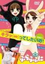【DVD】ぷらふぃに/キラッ(∞)ってしたいの! ~無限代~の画像