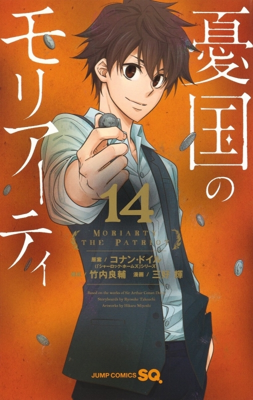【コミック】憂国のモリアーティ(14)