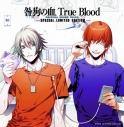 【サウンドトラック】PS2版 咎狗の血 True Blood ORIGINALSOUND TRACK -SPECIAL LIMITED EDITION- 限定盤BOX 初回受注生産の画像