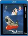 【Blu-ray】劇場版 宇宙戦艦ヤマト 新たなる旅立ちの画像