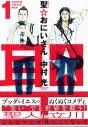 【ポイント還元版(12%)】【コミック】聖☆おにいさん 1~16巻セットの画像