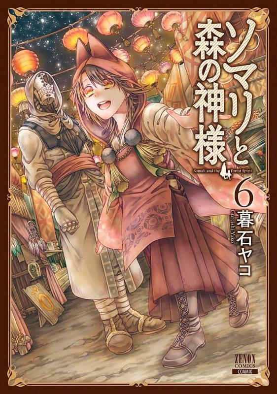 【ポイント還元版( 6%)】【コミック】ソマリと森の神様 1~6巻セット