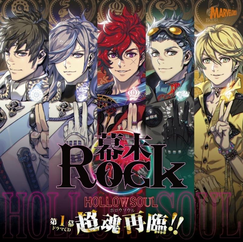 幕末Rock虚魂ドラマCD第1幕 超魂再臨!!_0