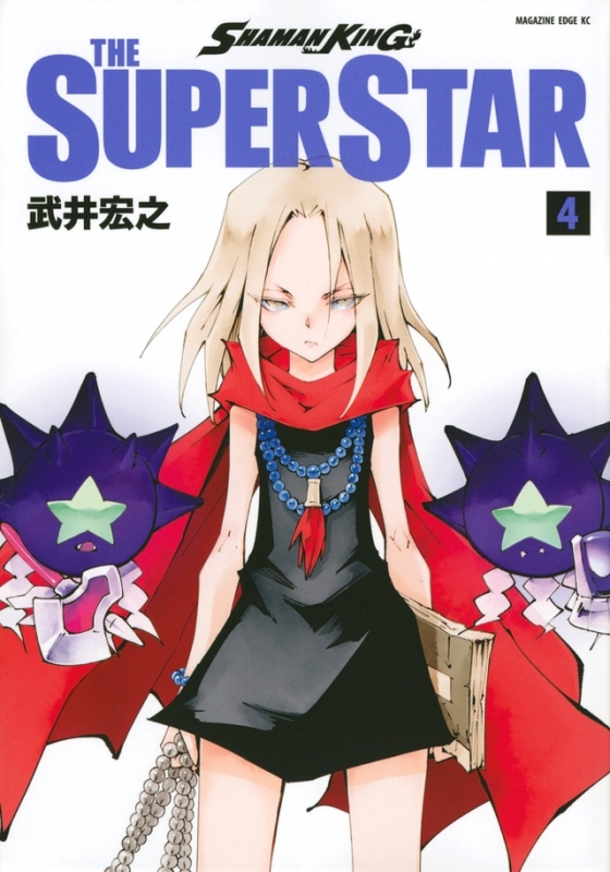 【ポイント還元版( 6%)】【コミック】SHAMAN KING THE SUPER STAR 1~4巻セット