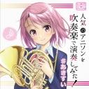 【アルバム】人気のアニソンを吹奏楽で演奏してみた! #あきすいの画像