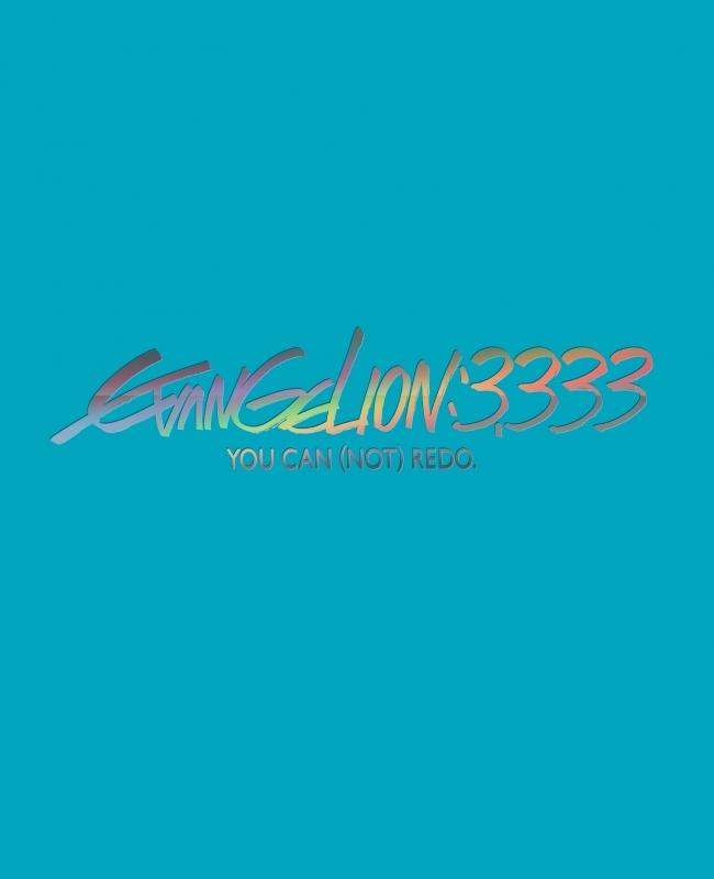 【Blu-ray】劇場版 ヱヴァンゲリヲン新劇場版:Q EVANGELION:3.333 YOU CAN (NOT) REDO. 期間限定版