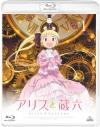 【Blu-ray】アリスと蔵六 通常版 1の画像