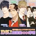 【データ販売】DK!放課後×××事情(ドラマCD音声)の画像