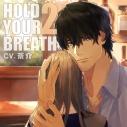 【データ販売】HOLD YOUR BREATH 2(ドラマCD音声)【出演声優:茶介、一夜愛】の画像