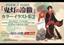 【イラスト集】獄彩絵画 弐 江口夏実「鬼灯の冷徹」カラーイラスト集2の画像