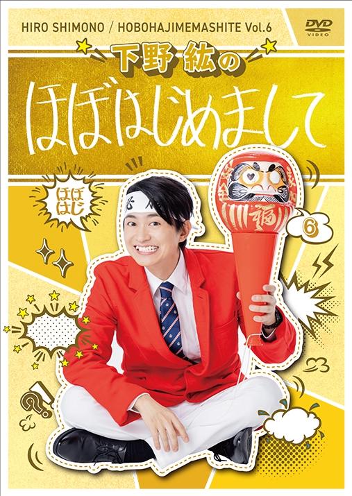 【DVD】下野紘のほぼはじめまして-6-