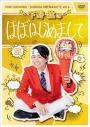 【DVD】下野紘のほぼはじめまして-6-の画像