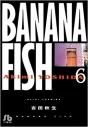 【コミック】BANANA FISH-バナナフィッシュ-(6)の画像