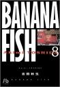 【コミック】BANANA FISH-バナナフィッシュ-(8)の画像