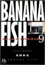 【コミック】BANANA FISH-バナナフィッシュ-(9)の画像