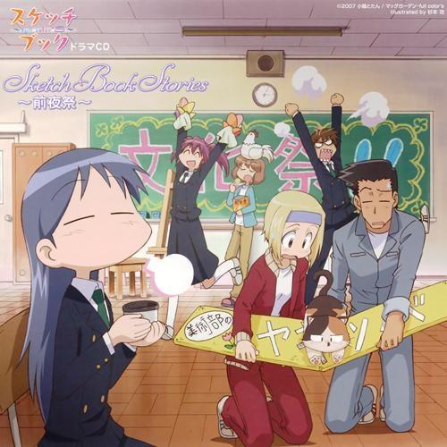 【ドラマCD】TV スケッチブック~full color's~ ドラマCD Sketch Book Stories~前夜祭~