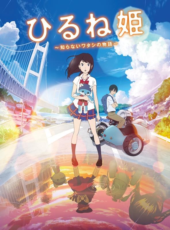 【Blu-ray】映画 ひるね姫 ~知らないワタシの物語~ スタンダード・エディション