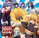 【サウンドトラック】ninetail クロニクルボーカルコレクションの画像