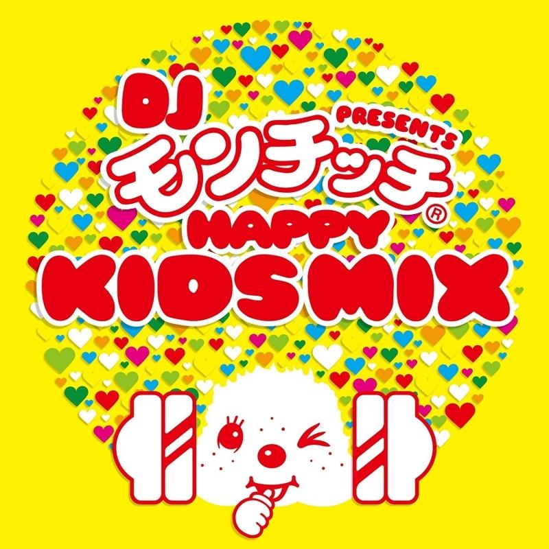 【アルバム】DJ モンチッチ/HAPPY KIDS MIX