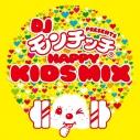 【アルバム】DJ モンチッチ/HAPPY KIDS MIXの画像