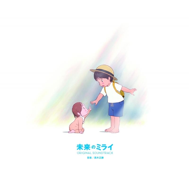 【サウンドトラック】映画 未来のミライ オリジナル・サウンドトラック